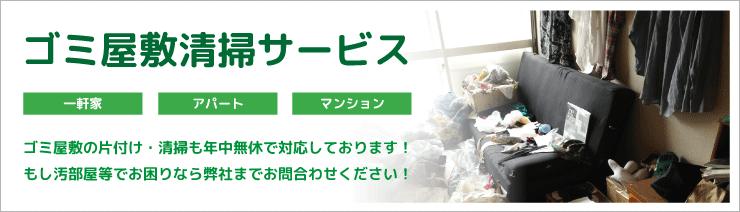 ゴミ屋敷の片付け・整理