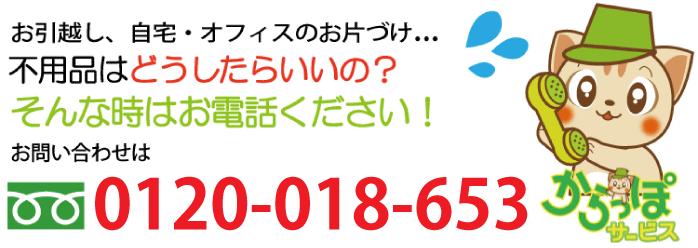 京都で不用品回収は京都からっぽサービスまでご相談ください! お電話は0120-018-653
