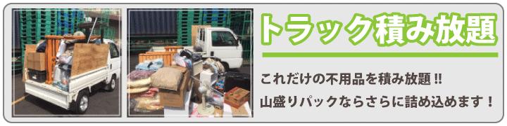 トラック積み放題サービス